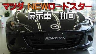 NDロードスター展示車動画(シガー電源、ドリンクホルダー外し、ウィンドブロッカー外し)MX-5