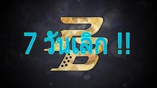 getlinkyoutube.com-LIVE PB # 7 วันเลิก ไม่หวังมากกว่านั้น
