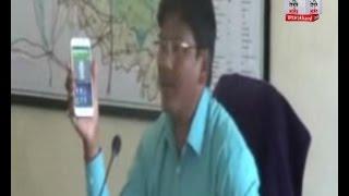 यह ऐप ग्रामीणों को देगा विकास कार्यो की पल-पल की जानकारी