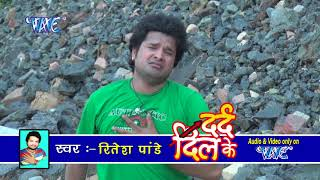 getlinkyoutube.com-HD तिर करेजवा से पार - Teer Karejawa Se - Dard Dil Ke - Ritesh Pandey - Bhojpuri Sad Songs 2015