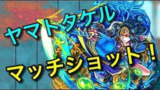 getlinkyoutube.com-【モンスト】ヤマトタケルマッチショット!