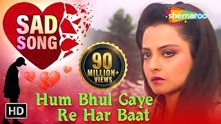 Hum Bhul Gaye Re Har Baat Magar Tera - Rekha - Souten Ki Beti - Old Hindi Songs HD - Lata Mangeshkar