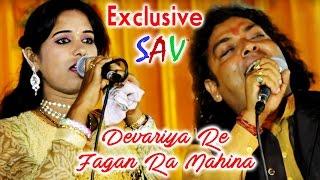 getlinkyoutube.com-Mara Devariya Re Fagan Ra Mahina | Kaluram Bhikarniya & Party Live HD | Manish Chella & Priya