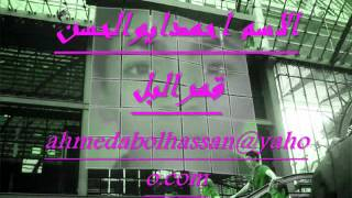 getlinkyoutube.com-صوراحمدايوالحسن قمراليل2012