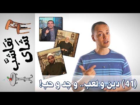 {تعاشَّب شاي} (41) دين و لعب و جد و حب!