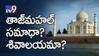 Taj Mahal actually a Hindu temple? - TV9 width=