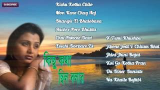 getlinkyoutube.com-New Bengali Sad Songs | Kichu kothe chilo bolar | Bengali Audio Jukebox | Bengali Audio Songs