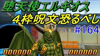 ドラゴンクエストモンスターズジョーカー3 【DQMJ3】 #164 堕天使エルギオス4枠呪文連打 kazuboのゲーム実況