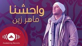 getlinkyoutube.com-Maher Zain - Muhammad (Pbuh) Waheshna | ماهر زين - محمد (ص) واحشنا | Official Lyric Video