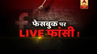 सनसनी: फेसबुक पर LIVE फांसी ! | ABP News Hindi