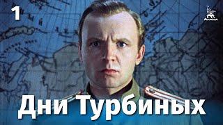 getlinkyoutube.com-Дни Турбиных 1 серия