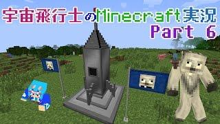 【Minecraft】宇宙飛行士のMinecraft実況 Part6 【ゆっくり実況】
