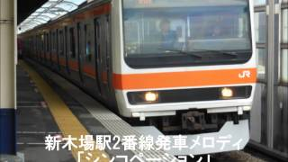 getlinkyoutube.com-京葉線 新木場駅2番線発車メロディ「シンコペーション」