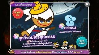 getlinkyoutube.com-[Review] CookieRun : คุกกี้จอมโจรคุณธรรม+สายลม Rebel+Windy  | xBiGx