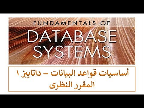 55- Database Normalization - Normal Form - Part1