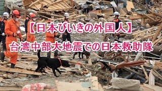 getlinkyoutube.com-【日本の良い話】台湾中部大地震での日本の救援隊【嫌韓】