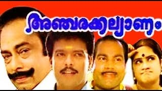 getlinkyoutube.com-Anjarakalyanam | Superhit Malayalam Full Movie |  Kalabhavan Mani & Jagadeesh