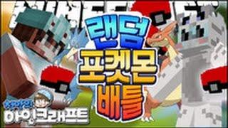 희바님을 모셨습니다 ! 랜덤 포켓몬 럭키블럭 배틀 Feat.희바 | Minecraft Lucky block Random Pokemon Battle | [천양]