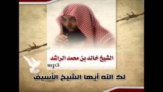 getlinkyoutube.com-قصه الام العجوز مبكيه - خالد الراشد