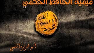getlinkyoutube.com-المنظومة الميمية للحافظ الحكمي- أبو هريرة الليبي