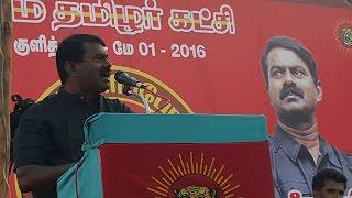 1.5.2016 குளித்தலை பொதுக்கூட்டம் சீமான் எழுச்சியுரை | Naam Tamilar Seeman Speech Kuliththalai