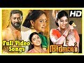 Ayal Movie Full Songs | Lal | Lakshmi Sharma | Iniya | Lena | Mohan Sithara