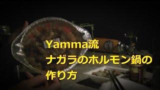 【ニンニク】 Yamma 流ナガラのホルモン鍋の作り方 【ごま油】