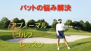 ゴルフレッスン アブノーマル(パットの悩み解決)