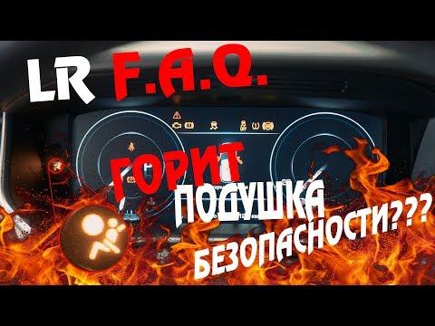 Почему горит ошибка по подушкам безопасности на Range Rover? Очень распространенная неисправность!
