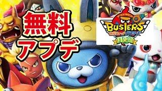 getlinkyoutube.com-【妖怪ウォッチバスターズ 月兎組】3DS 最新情報 オトクな情報も
