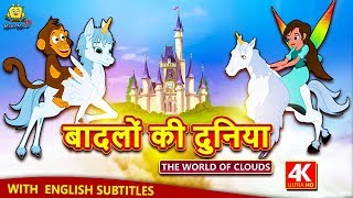 बादलों की दुनिया   Hindi Kahaniya For Kids | Stories For Kids | Fairy Tales In Hindi | Koo Koo TV