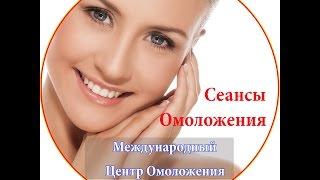getlinkyoutube.com-СЕАНС КВАНТОВОГО ОМОЛОЖЕНИЯ
