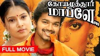 getlinkyoutube.com-Tamil Superhit Movie | Coimbatore Mappilai [ கோயமுத்தூர் மாப்ளே ] | Full Movie | Ft.Vijay, Sanghavi