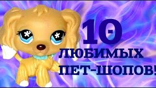 getlinkyoutube.com-LPS TAG: 10 любимых петов//10 любимых аксов