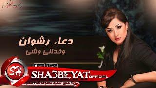 getlinkyoutube.com-دعاء رشوان وخداني وش اغنية جديدة 2017 حصريا علي شعبيات Doaa Rashwan Wakhdany Wesh