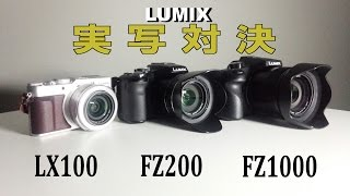 getlinkyoutube.com-LX100 FZ200 FZ1000 実写対決 解答ありバージョン