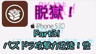 getlinkyoutube.com-パズドラ攻撃&HP改造 ios7.1脱獄アプリ!【#4】NEW iPhone iPod Touch5 iPad  jailbreak