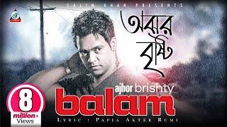 Ajhor Brishti by Balam     New Music Video   Sangeeta