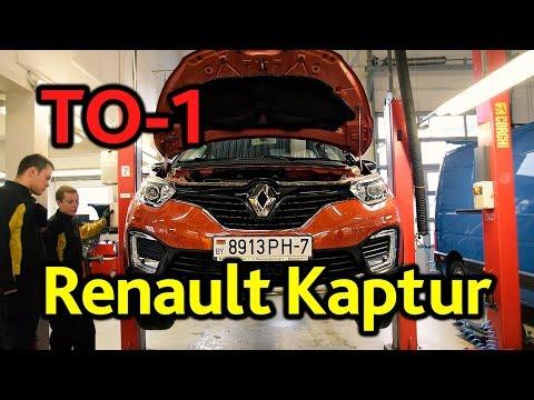 Renault Kaptur: первое TO и исправление недочетов