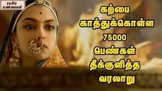 கற்பை காத்துக்கொள்ள 75000 பெண்கள் தீக்குளித்த வரலாறு || Rani Padmavati Real Life Story