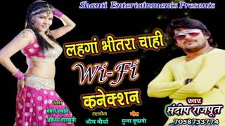 HD लहँगा भीतर वाई फाई Lahanga Bhitar Wi-Fi Connection ! Bhojpuri Hot Song 2017 ! Sandeep Rajput