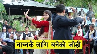 getlinkyoutube.com-नाच्न कै लागि बनेको जोडी Sweet Couple dancing at panche baja Butwal fulbari