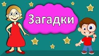getlinkyoutube.com-Загадки для детей !  Тест на сообразительность =)))