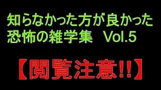 getlinkyoutube.com-【閲覧注意!!】 知らなかった方が良かった!恐怖の雑学集 Vol.5