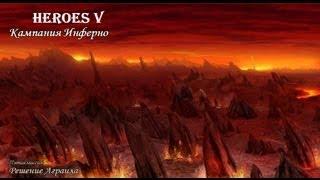 Heroes V. Инферно. ч14 [Решение Аграила. ч1] Heroes of Might and Magic V ~ прохождение компаний