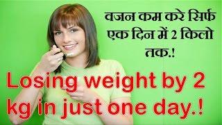 getlinkyoutube.com-वजन कम करे सिर्फ एक दिन में 2 किलो तक ! बिना किसी परेशानी के !!