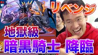 getlinkyoutube.com-【パズドラ】#後編 暗黒騎士 降臨!(体力悪魔限定) 地獄級に挑む!