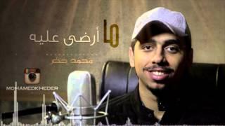getlinkyoutube.com-ما أرضى عليه - بدون موسيقى || محمد خضر