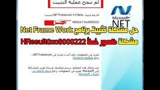 حل مشكلة تثبيت برنامج net frame work - مشكلة ظهور خطأ HResult0xc8000222