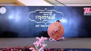 getlinkyoutube.com-ฟ้อนที (www.natasinthai.com)
